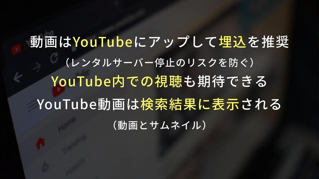動画はYouTubeにアップして埋込を推奨 (レンタルサーバー停⽌のリスクを防ぐ) YouT...