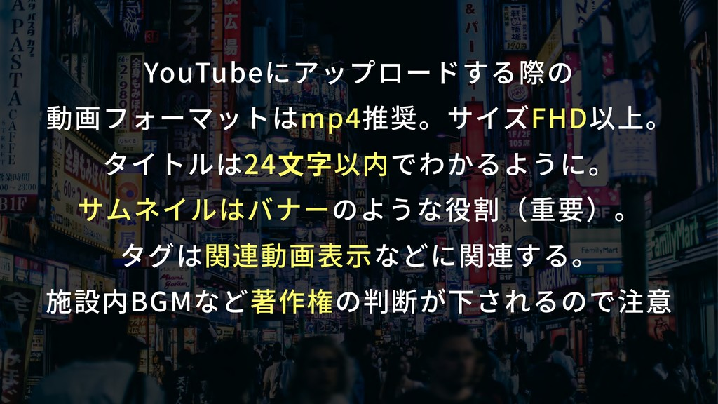 YouTubeにアップロードする際の 動画フォーマットはmp4推奨。サイズFHD以上。 タ...