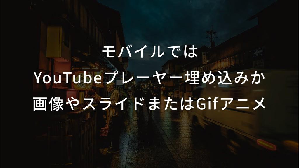 モバイルでは YouTubeプレーヤー埋め込みか 画像やスライドまたはGifアニメ