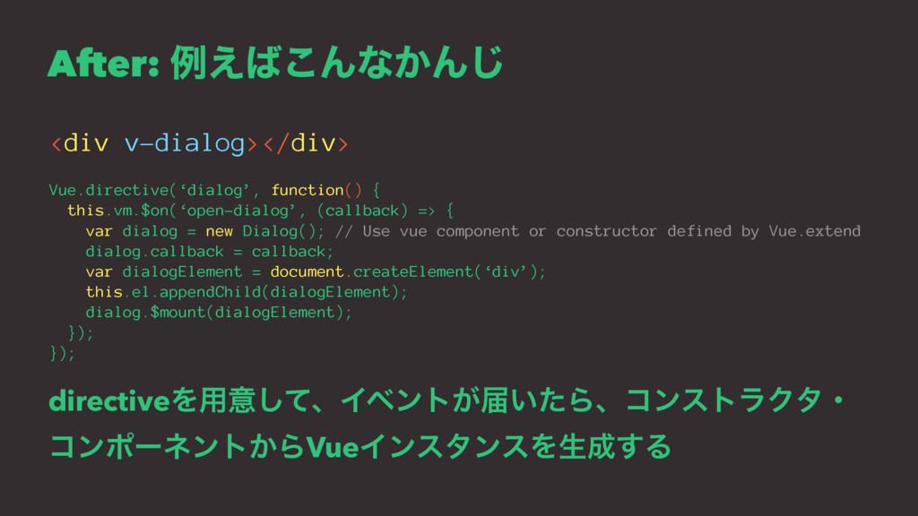 After: ྫ͑͜Μͳ͔Μ͡ <div v-dialog></div> Vue.direc...