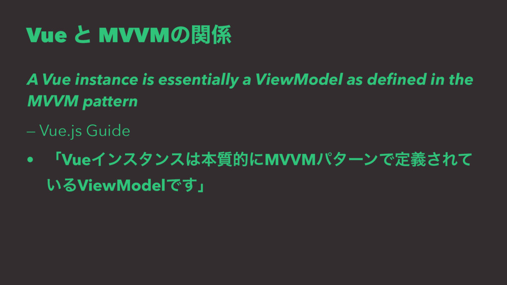Vue ͱ MVVMͷؔ܎ A Vue instance is essentially a V...