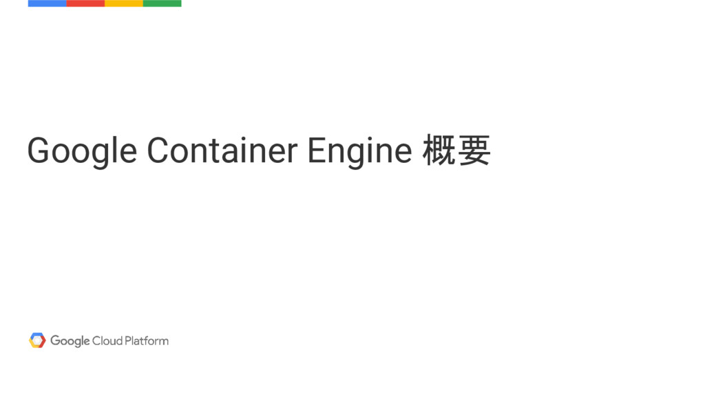 Google Container Engine 概要