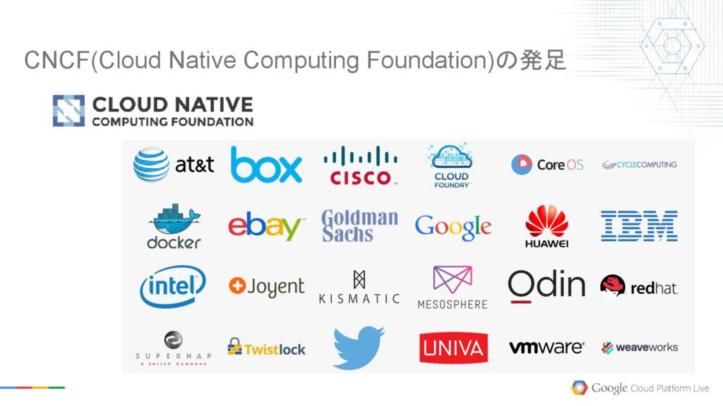 CNCF(Cloud Native Computing Foundation)の発足