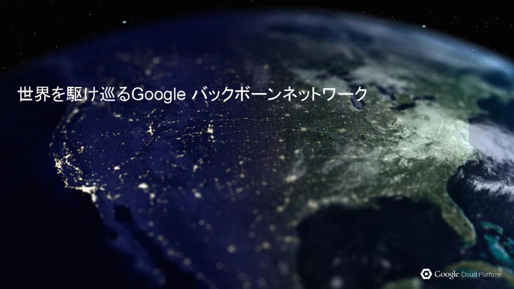 世界を駆け巡るGoogle バックボーンネットワーク