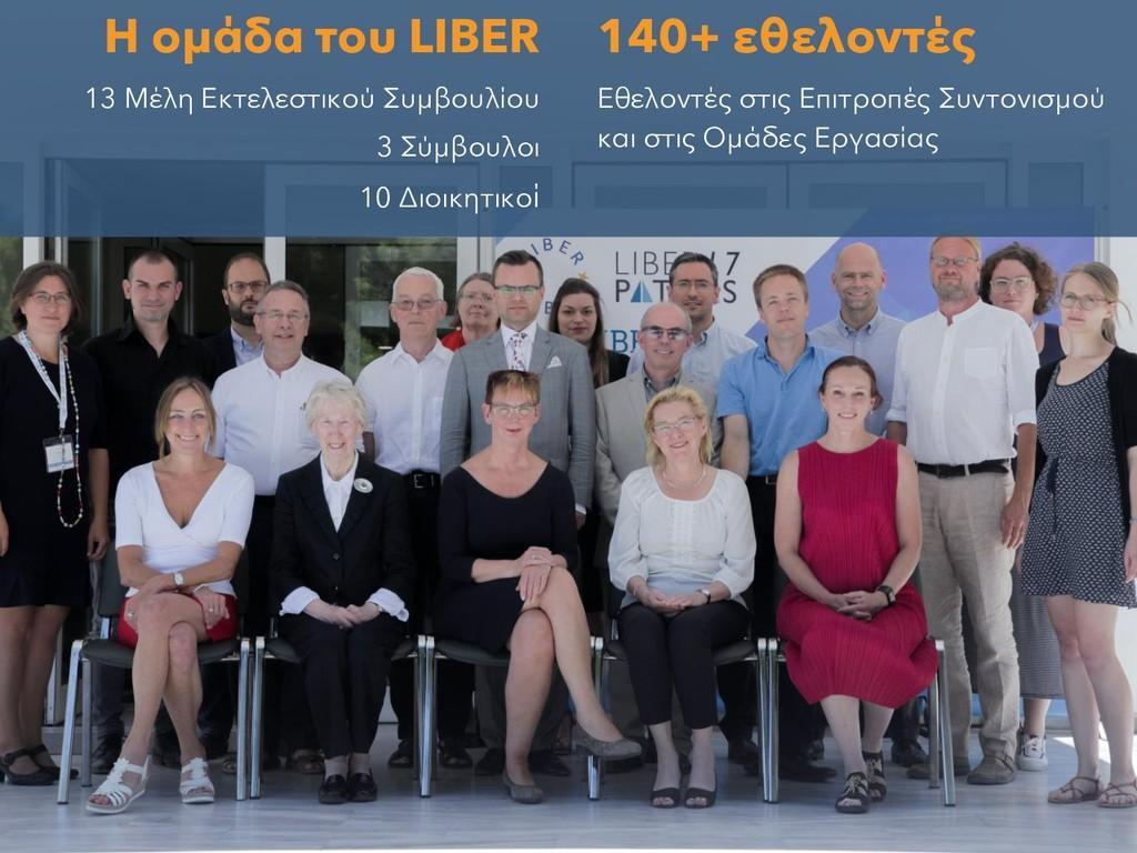 Η ομάδα του LIBER 13 Μέλη Εκτελεστικού Συμβουλί...