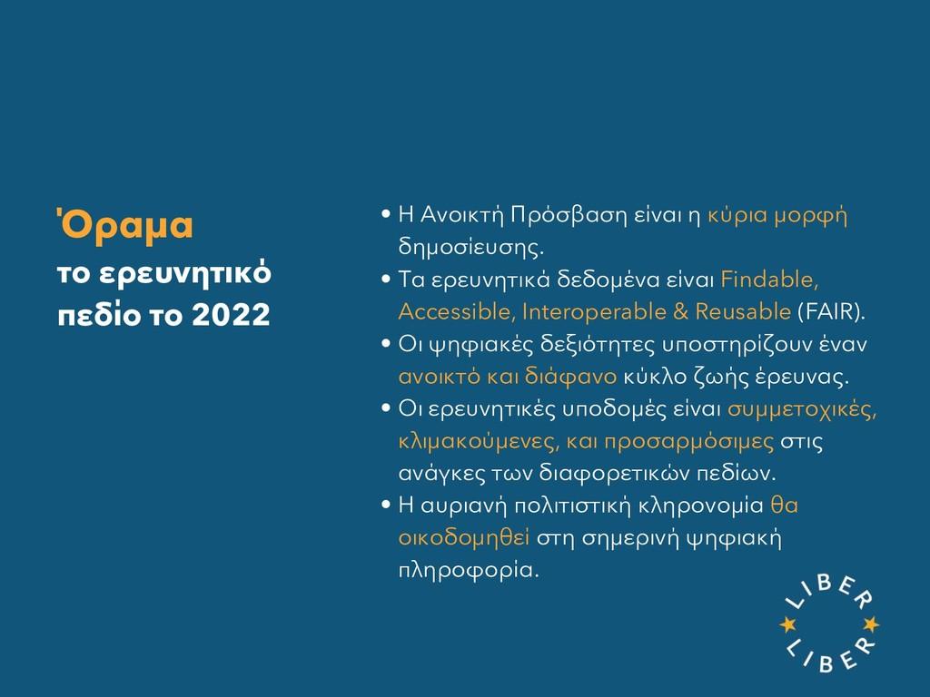 Όραμα το ερευνητικό πεδίο το 2022 • Η Ανοικτή Π...