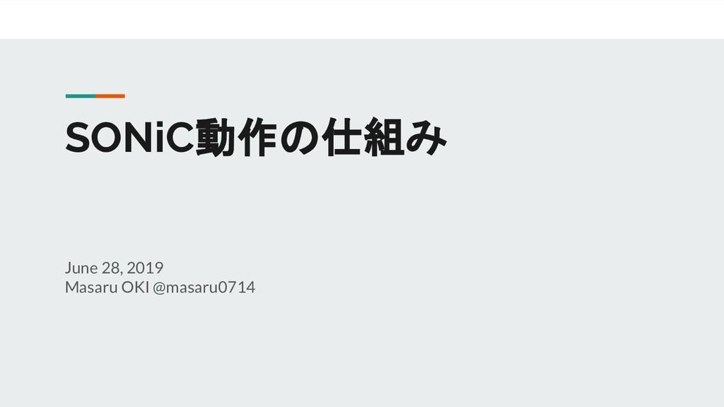 SONiC動作の仕組み June 28, 2019 Masaru OKI @masaru0714