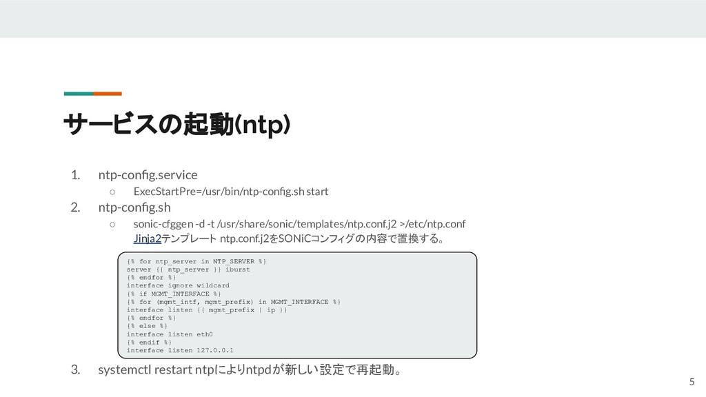 サービスの起動(ntp) 1. ntp-config.service ○ ExecStartPr...