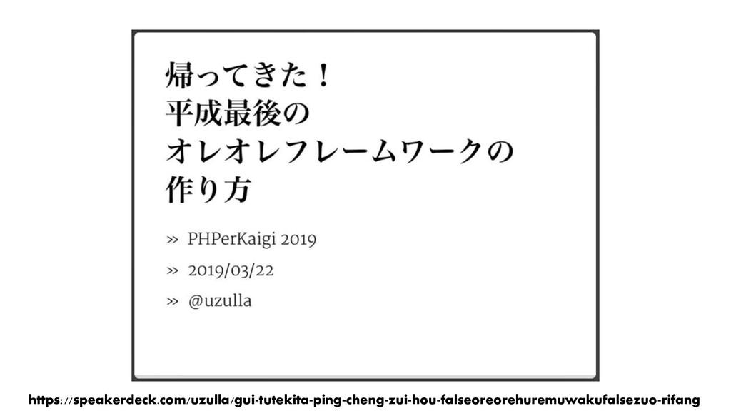 https://speakerdeck.com/uzulla/gui-tutekita-pin...