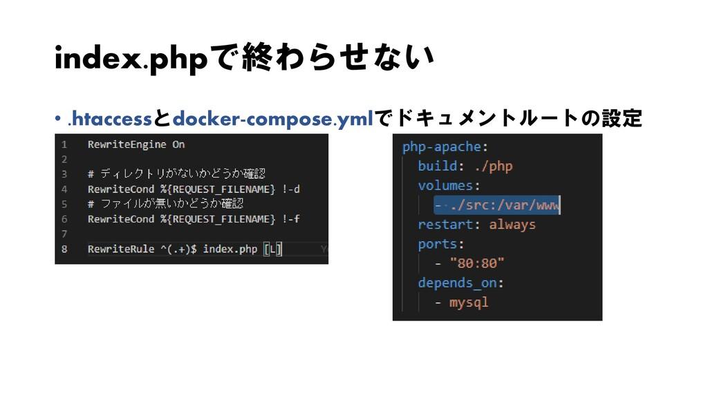 • .htaccessとdocker-compose.ymlでドキュメントルートの設定 ind...