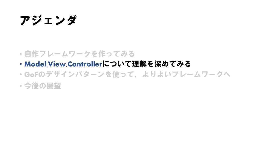 アジェンダ • 自作フレームワークを作ってみる • Model,View,Controller...