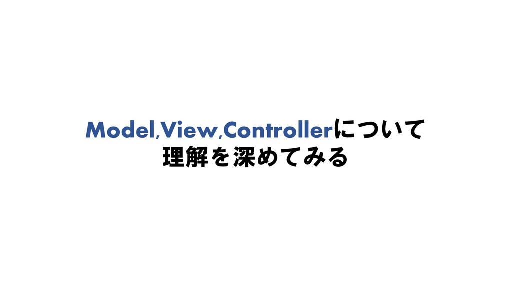 Model,View,Controllerについて 理解を深めてみる