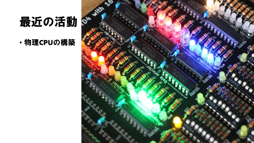 最近の活動 • 物理CPUの構築