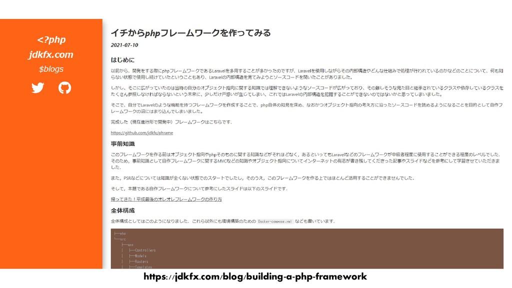 https://jdkfx.com/blog/building-a-php-framework