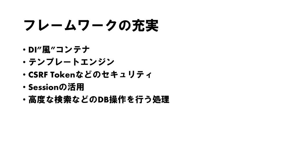 """フレームワークの充実 • DI""""風""""コンテナ • テンプレートエンジン • CSRF Toke..."""