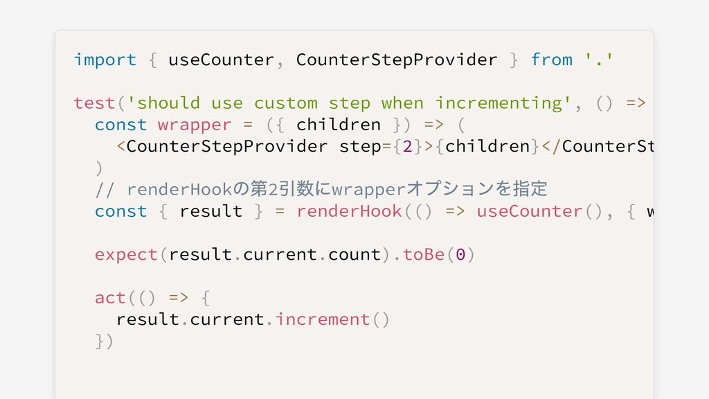 import import { { useCounter useCounter, , Coun...