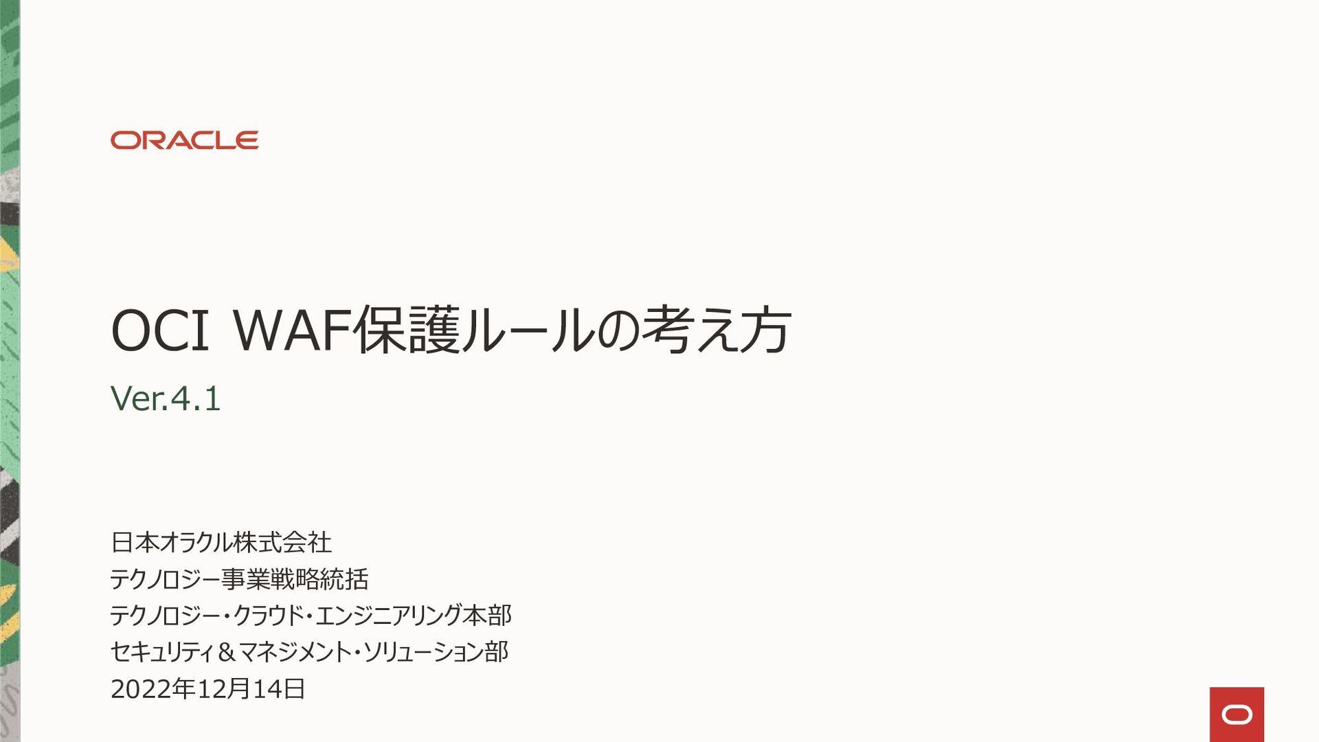 OCI WAF保護ルールの考え方 日本オラクル株式会社 テクノロジー事業戦略統括 テクノロジー...