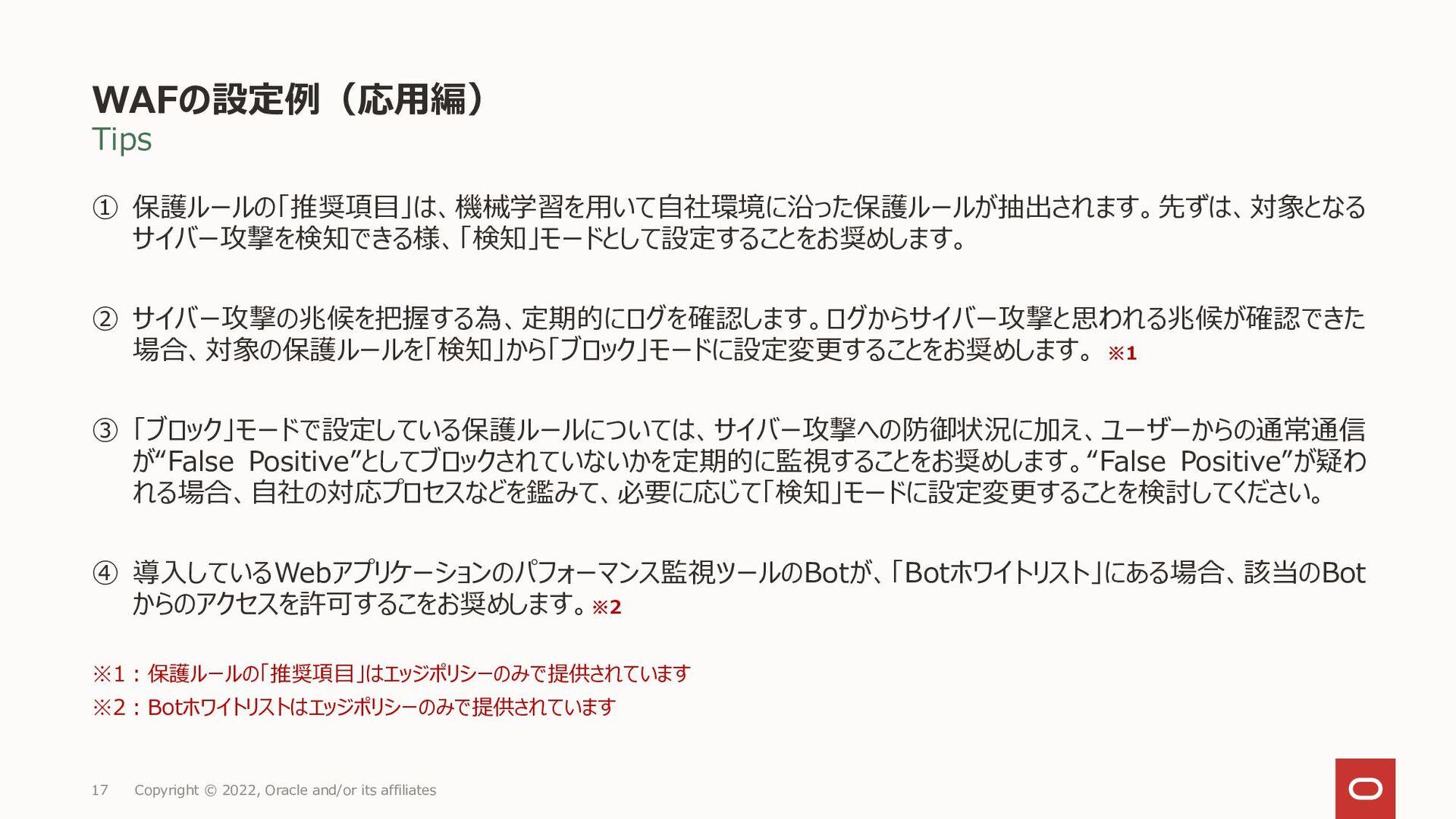 タグの一例 ➢ 分類 • A1~A10 • CAPEC • OWASP • CRS3 • CV...