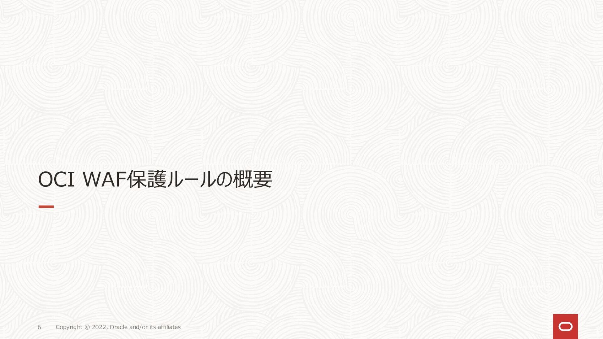 False Positive と False Negative WAFの運用で考慮するべき点①...