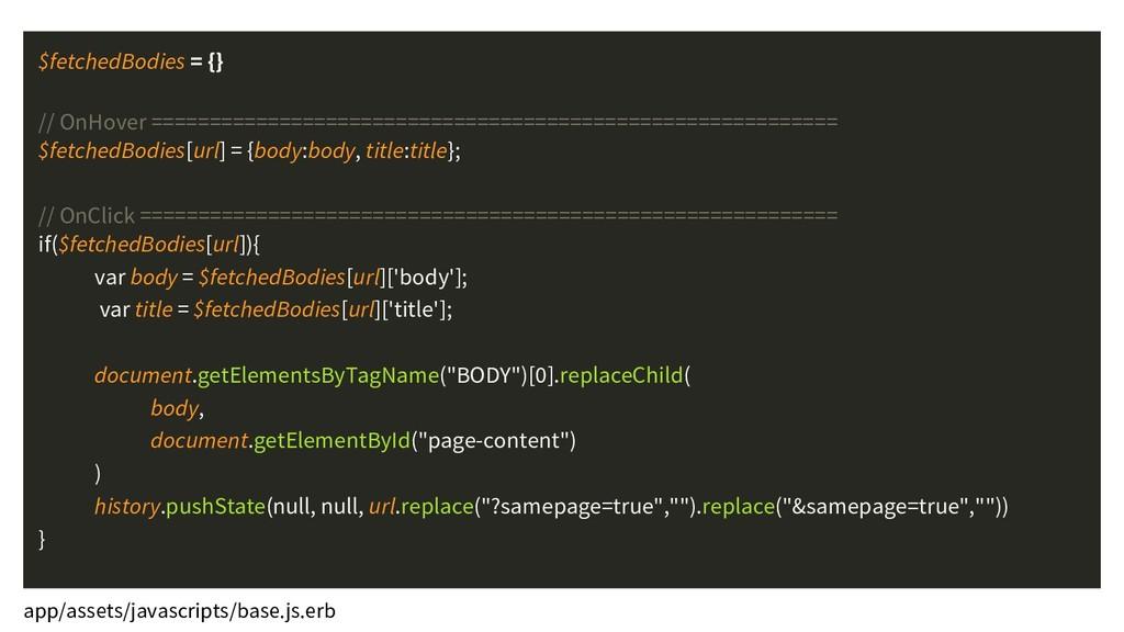 app/assets/javascripts/base.js.erb $fetchedBodi...