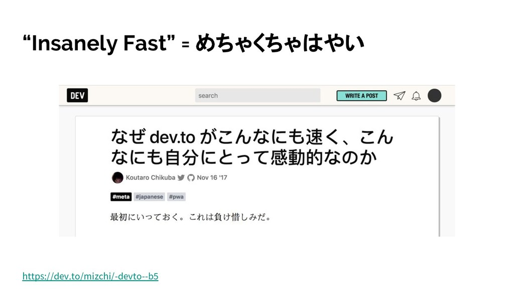 """""""Insanely Fast"""" = めちゃくちゃはやい https://dev.to/mizc..."""