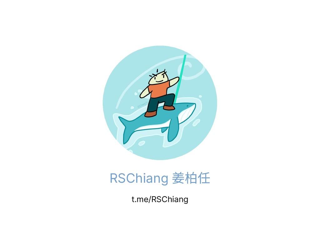 RSChiang 姜柏任 t.me/RSChiang