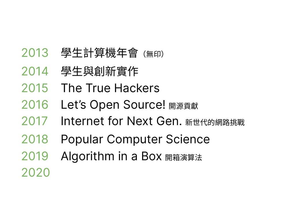 2013 學生計算機年會(無印) 2014 學生與創新實作 2015 The True Hac...