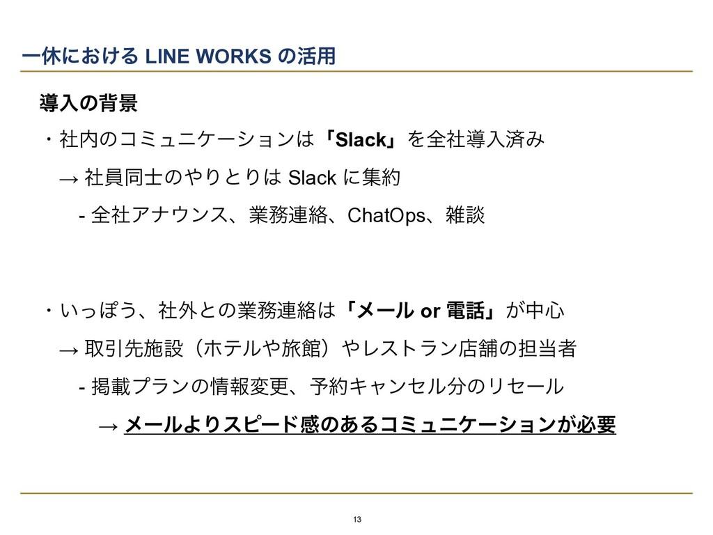 Ұٳʹ͓͚Δ LINE WORKS ͷ׆༻ ಋೖͷഎܠ   ɾࣾͷίϛϡχέʔγϣϯʮSl...