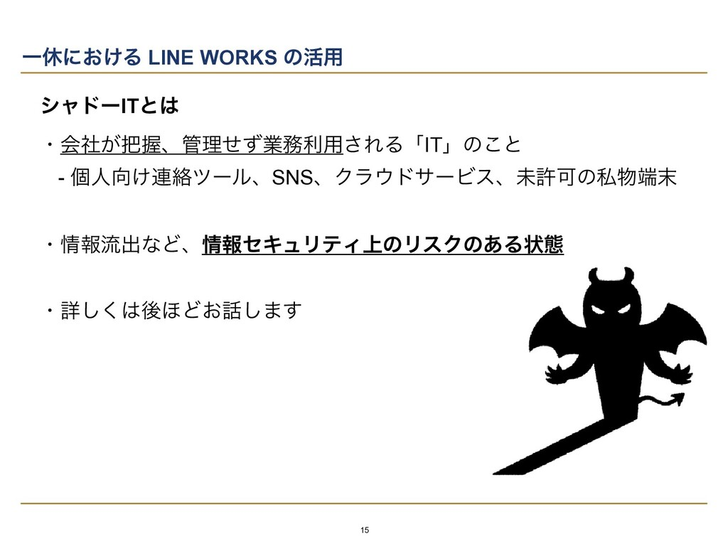 Ұٳʹ͓͚Δ LINE WORKS ͷ׆༻ γϟυʔITͱ   ɾձ͕ࣾѲɺཧͤͣۀར...
