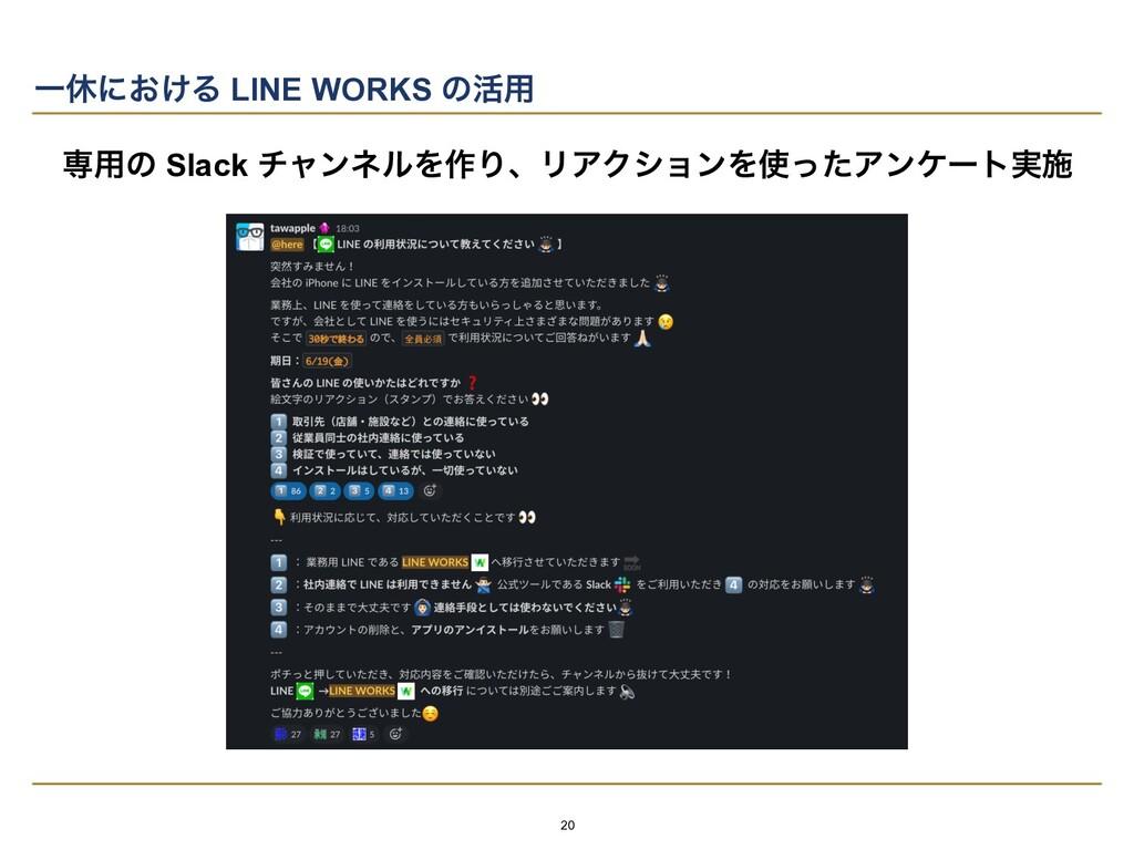 Ұٳʹ͓͚Δ LINE WORKS ͷ׆༻ ઐ༻ͷ Slack νϟϯωϧΛ࡞ΓɺϦΞΫγϣϯ...