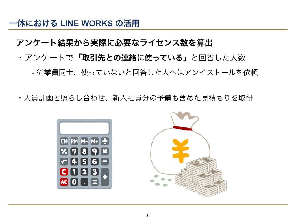 Ұٳʹ͓͚Δ LINE WORKS ͷ׆༻ Ξϯέʔτ݁Ռ͔Β࣮ࡍʹඞཁͳϥΠηϯεΛग़ ...