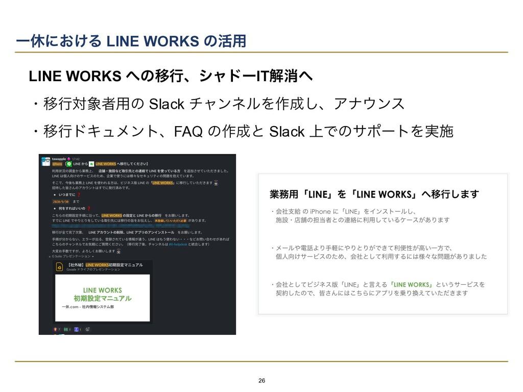 Ұٳʹ͓͚Δ LINE WORKS ͷ׆༻ LINE WORKS ͷҠߦɺγϟυʔITղফ...