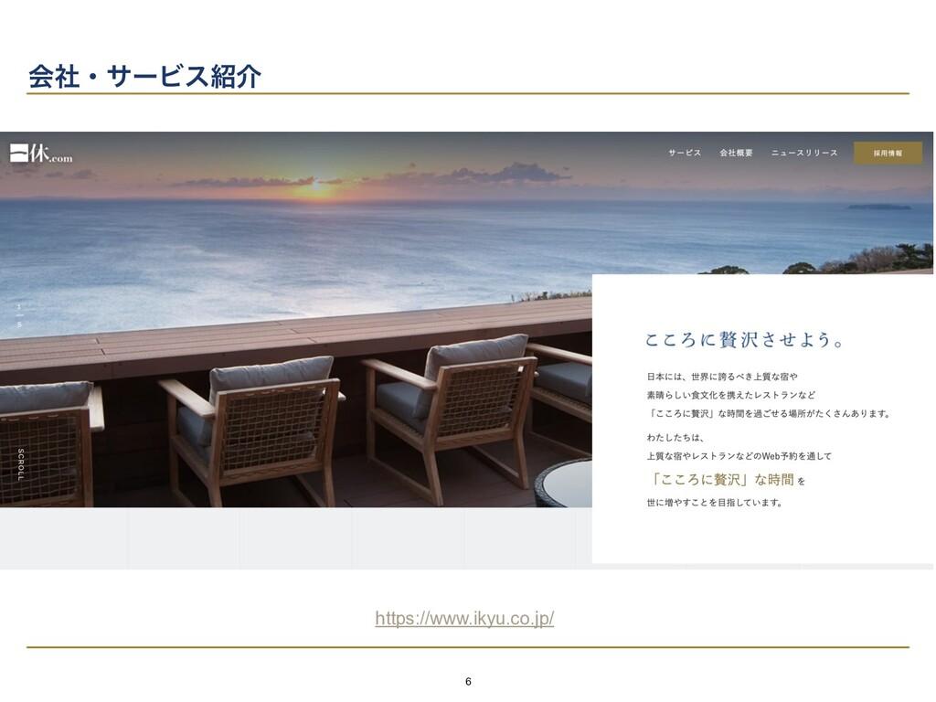 ձࣾɾαʔϏεհ 6 https://www.ikyu.co.jp/