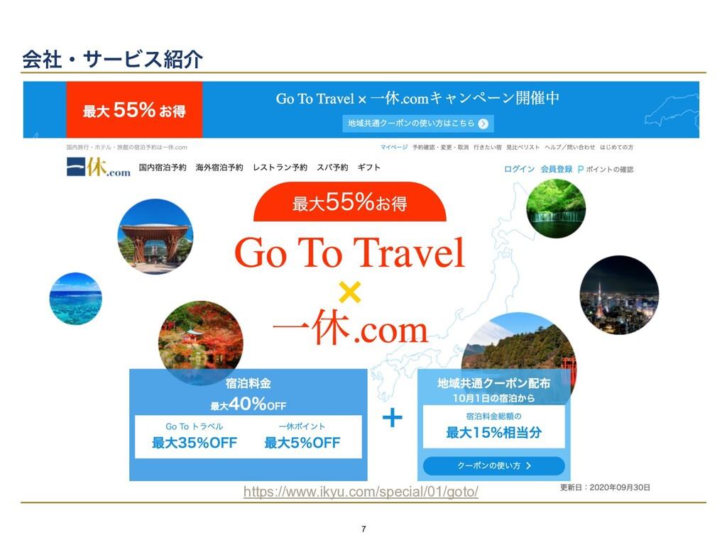 7 ձࣾɾαʔϏεհ https://www.ikyu.com/special/01/got...