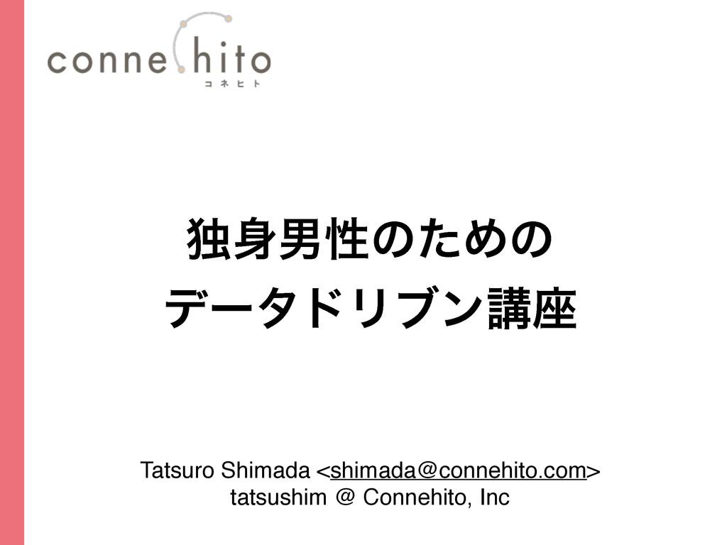ಠஉੑͷͨΊͷ σʔλυϦϒϯߨ࠲ Tatsuro Shimada <shimada@con...