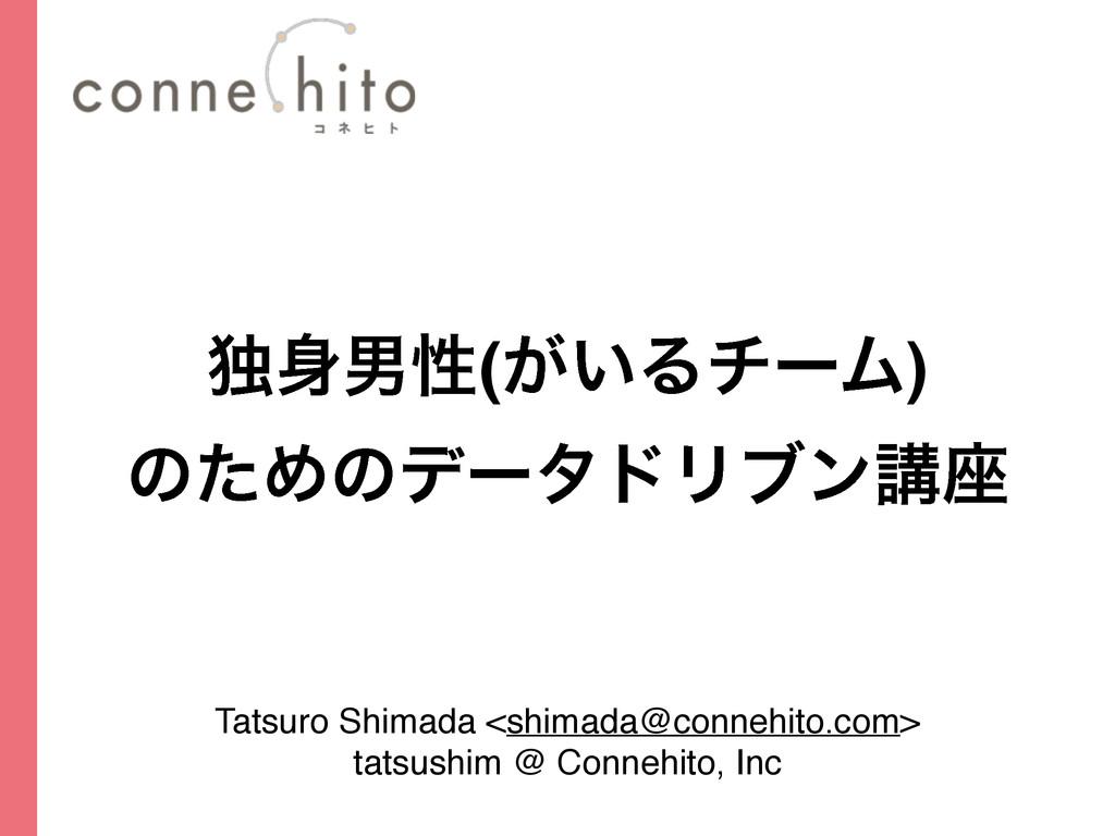 ಠஉੑ(͕͍ΔνʔϜ) ͷͨΊͷσʔλυϦϒϯߨ࠲ Tatsuro Shimada <shi...