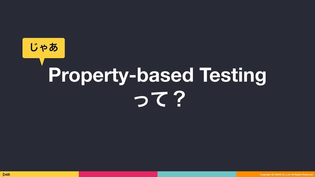 Property-based Testing ͬͯʁ Copyright (C) DeNA C...