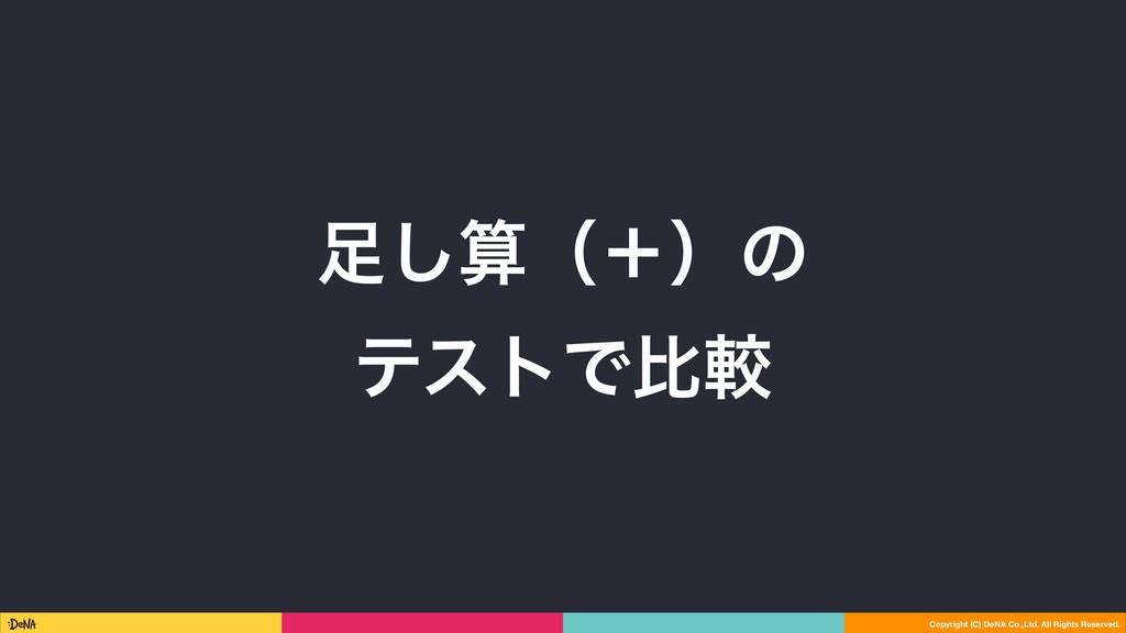 ͠ʢʴʣͷ ςετͰൺֱ Copyright (C) DeNA Co.,Ltd. All ...