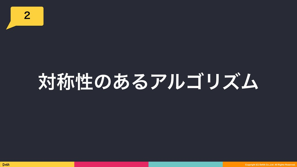ରশੑͷ͋ΔΞϧΰϦζϜ Copyright (C) DeNA Co.,Ltd. All Ri...