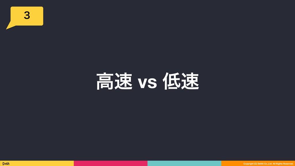 ߴ vs  Copyright (C) DeNA Co.,Ltd. All Rights...