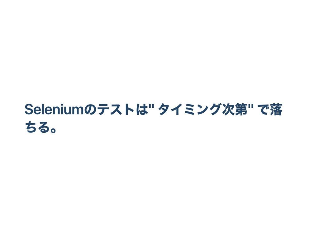 "Seleniumのテストは ""タイミング次第"" で落 ちる。"