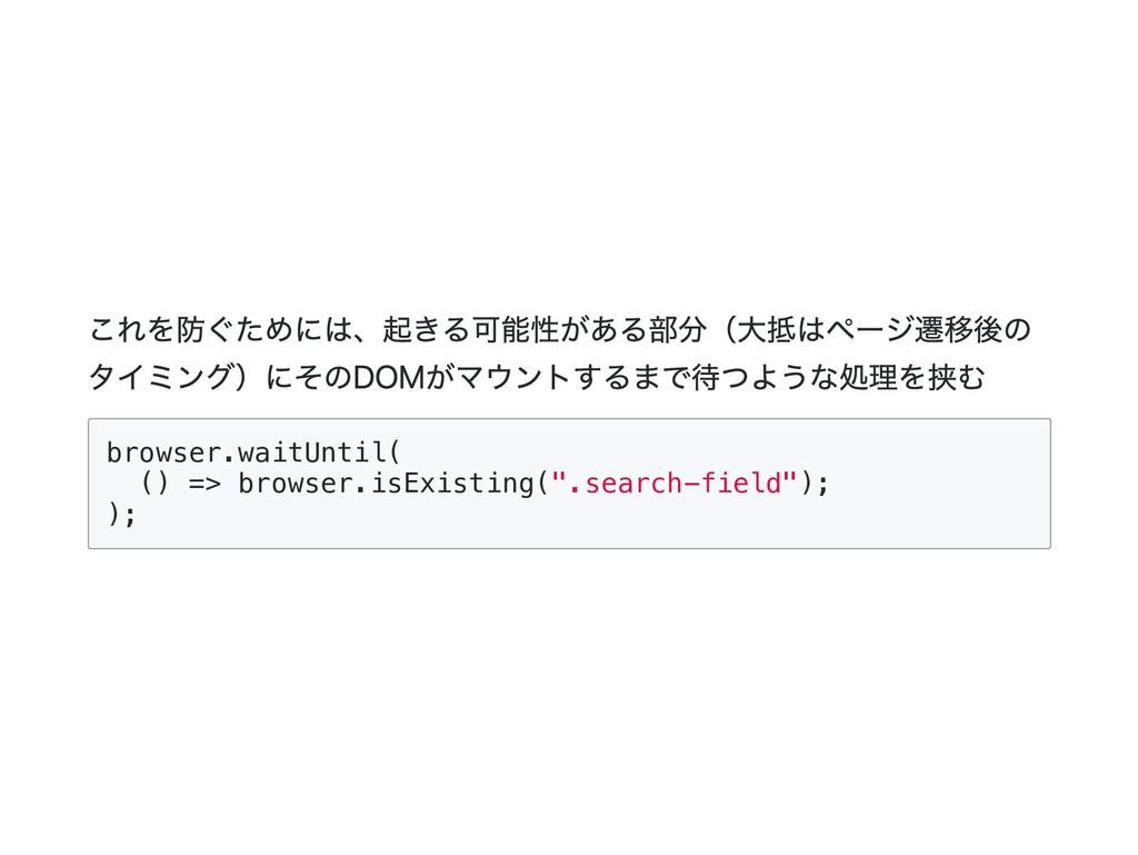 これを防ぐためには、起きる可能性がある部分(大抵はページ遷移後の タイミング)にそのDOMがマ...