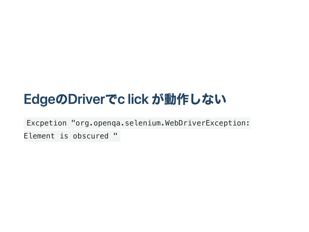 """EdgeのDriverで click が動作しない Excpetion """"org.openqa..."""