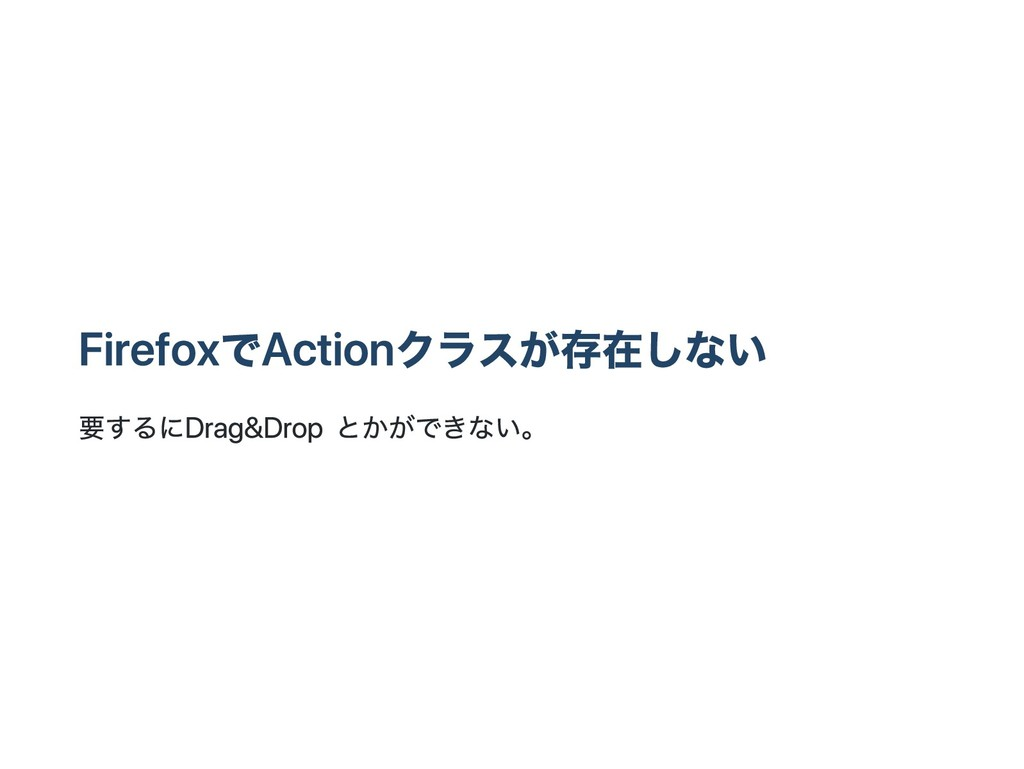 FirefoxでActionクラスが存在しない 要するにDrag & Dropとかができない。