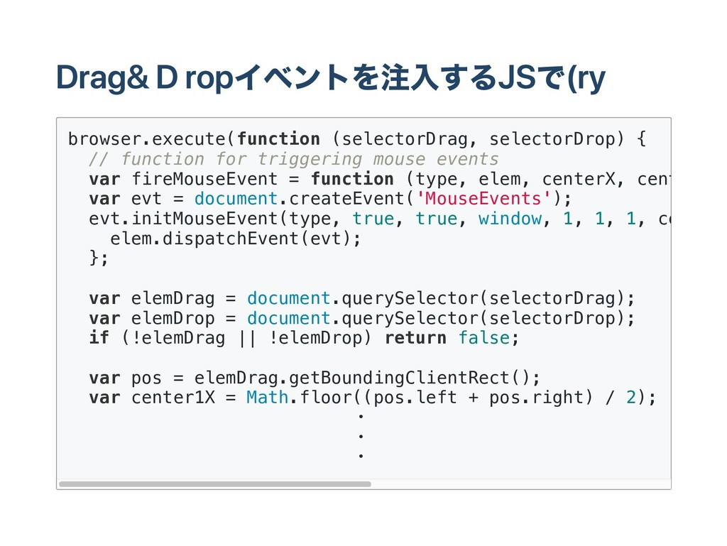 Drag & Dropイベントを注入するJSで(ry browser.execute(func...