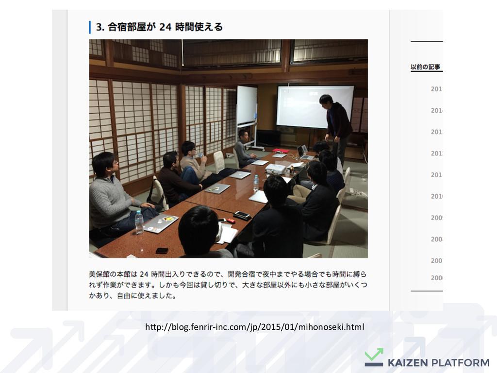 h*p://blog.fenrir-‐inc.com/jp/2015/01/mihonose...