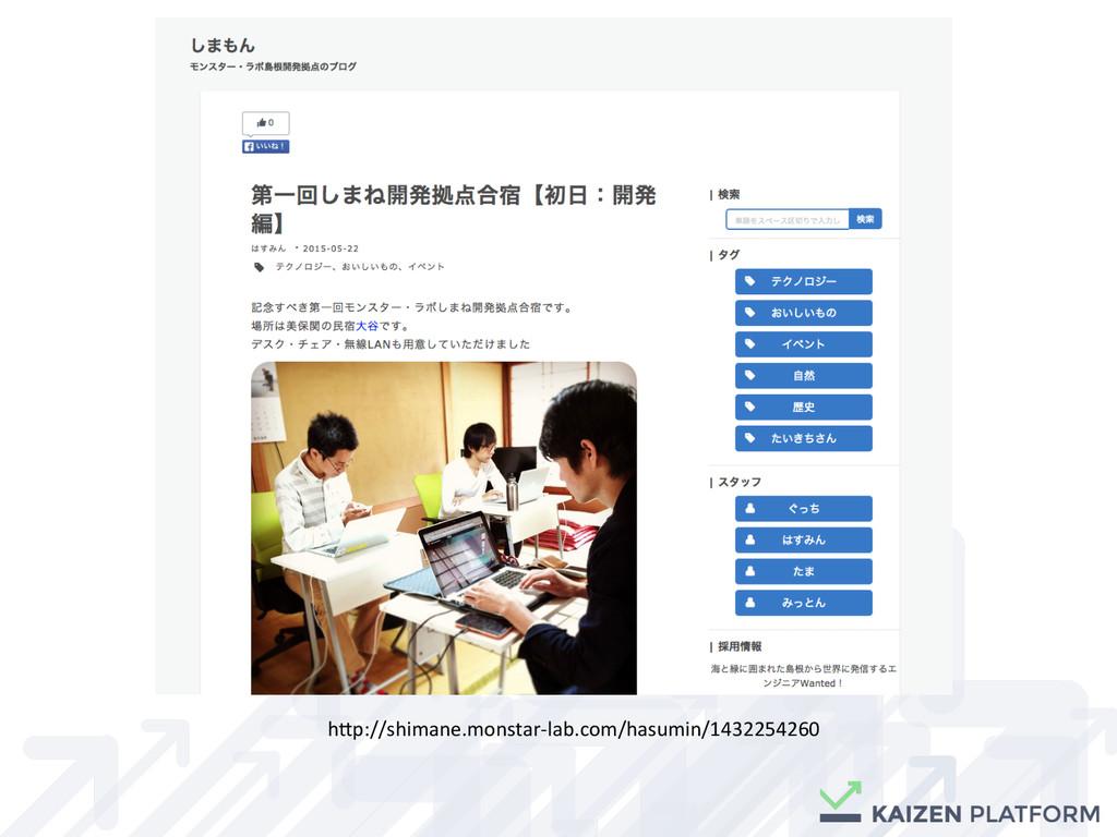 h*p://shimane.monstar-‐lab.com/hasumin/1432254...
