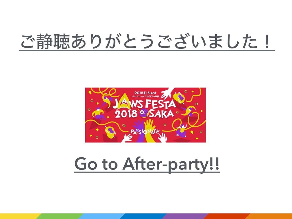 ͝੩ௌ͋Γ͕ͱ͏͍͟͝·ͨ͠ʂ Go to After-party!!