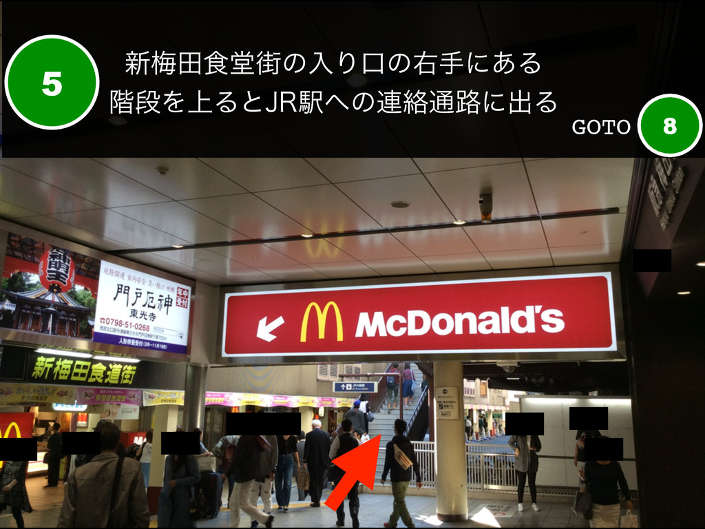 ৽കా৯ಊ֗ͷೖΓޱͷӈखʹ͋Δ ֊ஈΛ্Δͱ+3Ӻͷ࿈བྷ௨࿏ʹग़Δ 5 8 GOTO