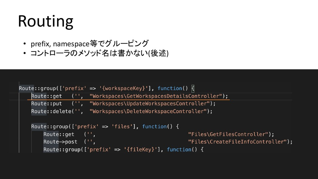 Routing • prefix, namespace等でグルーピング • コントローラのメソ...